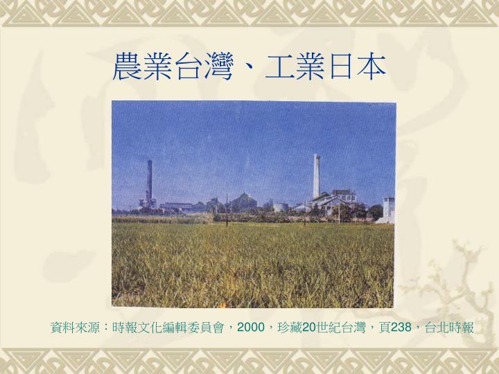 農業台灣、工業日本