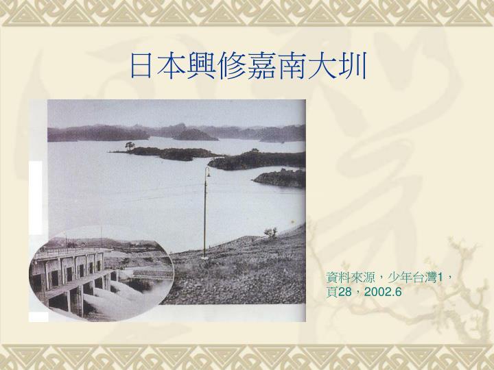 日本興修嘉南大圳