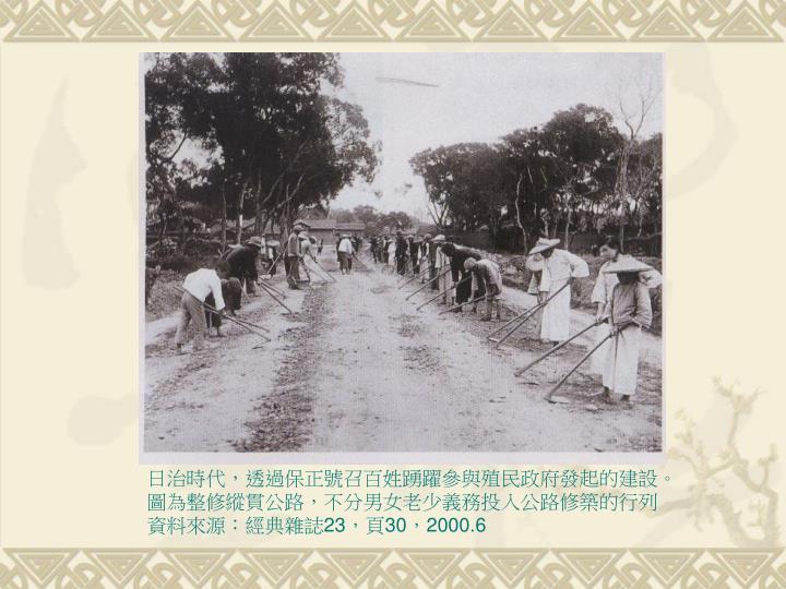 日治時代,透過保正號召百姓踴躍參與殖民政府發起的建設。