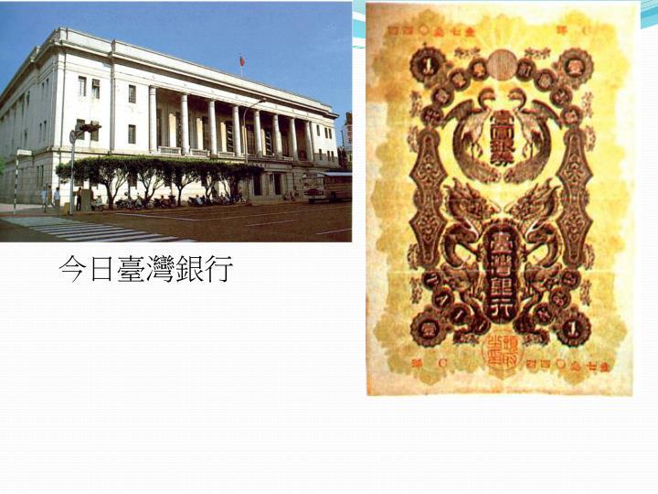 今日臺灣銀行