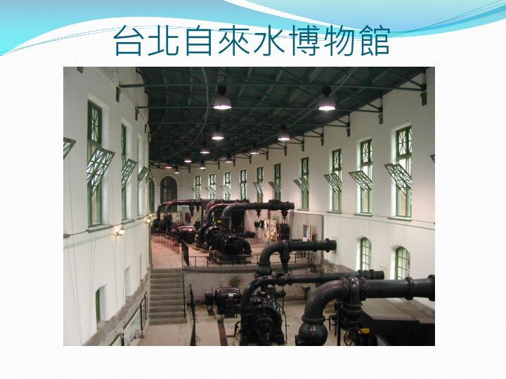 台北自來水博物館