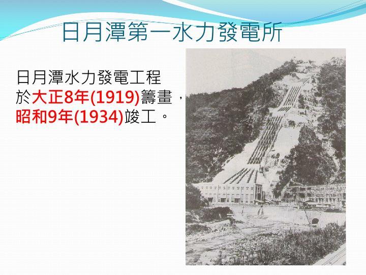 日月潭第一水力發電所