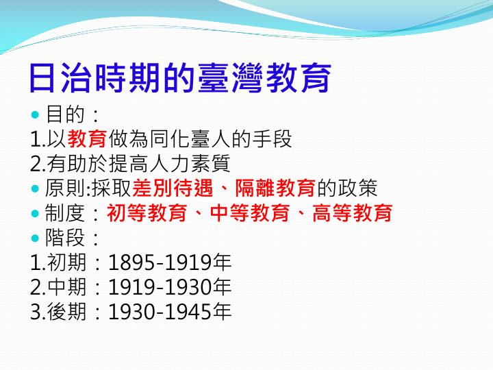 日治時期的臺灣教育