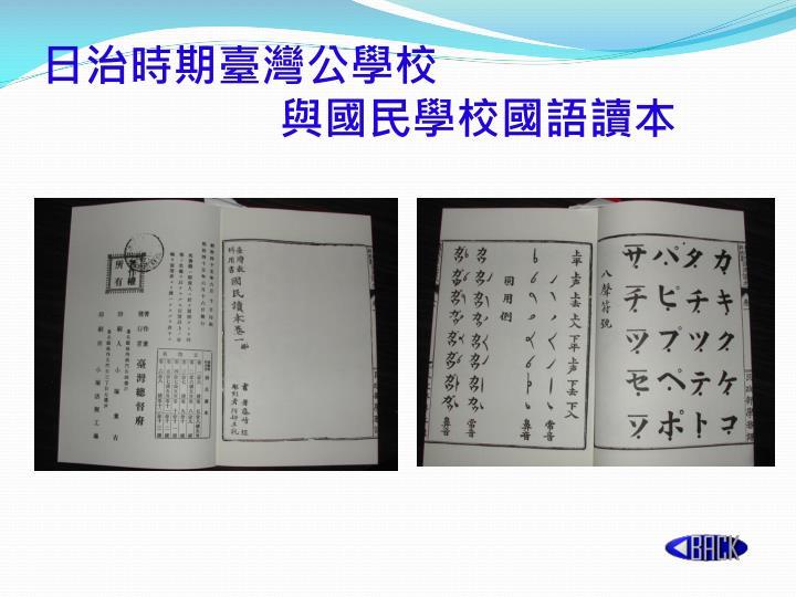 日治時期臺灣公學校