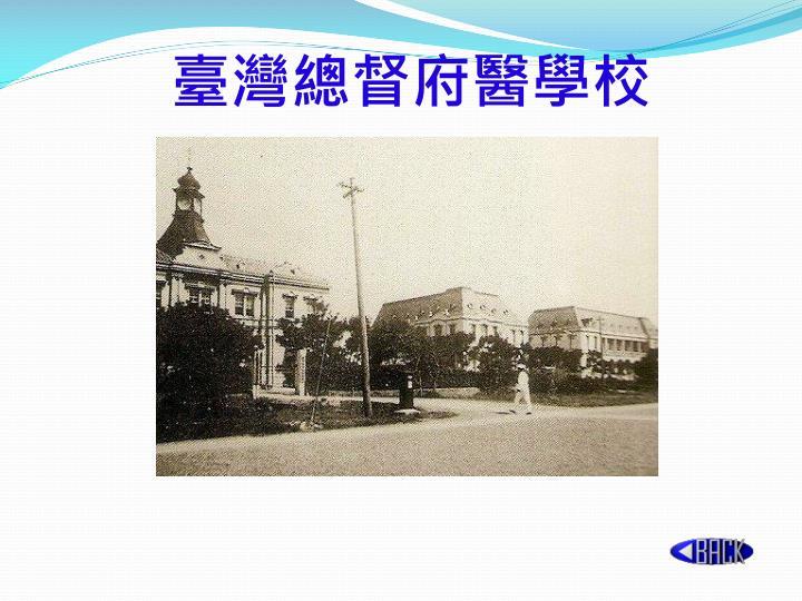 臺灣總督府醫學校
