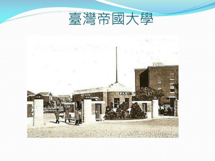 臺灣帝國大學