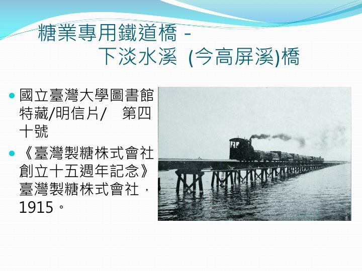 糖業專用鐵道橋-