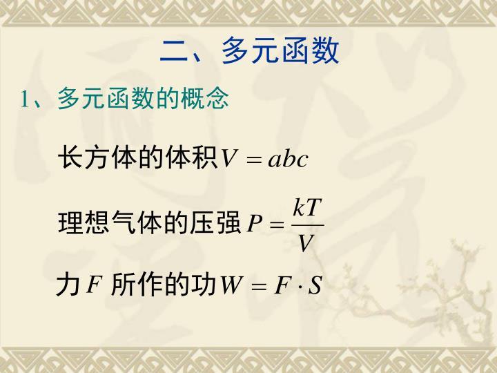 二、多元函数
