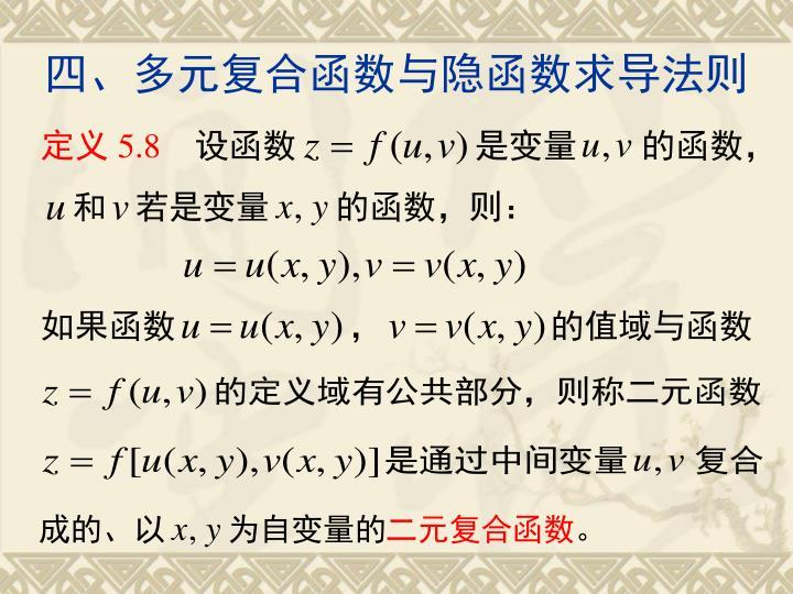 四、多元复合函数与隐函数求导法则