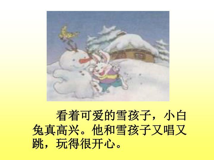 看着可爱的雪孩子,小白兔真高兴。他和雪孩子又唱又跳,玩得很开心。