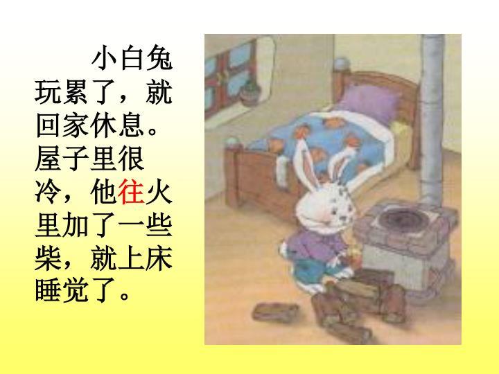 小白兔玩累了,就回家休息。屋子里很冷,他