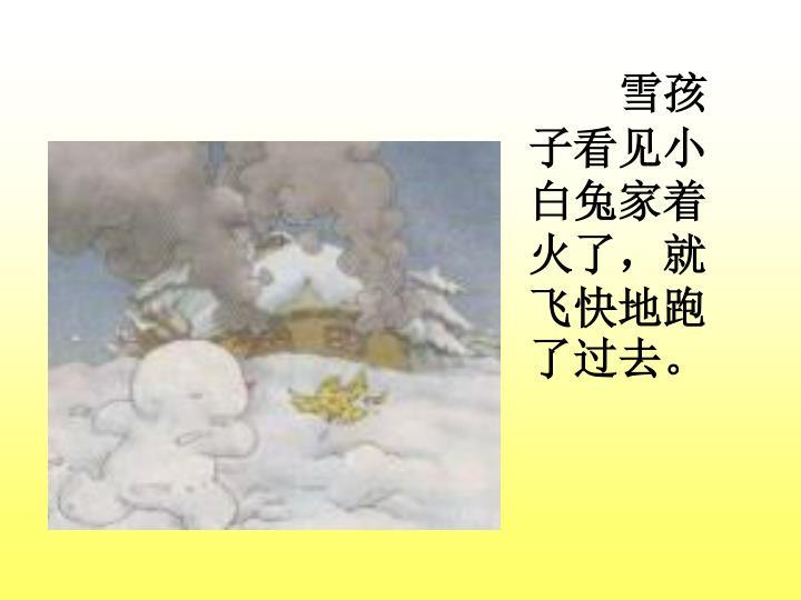 雪孩子看见小白兔家着火了,就飞快地跑了过去。