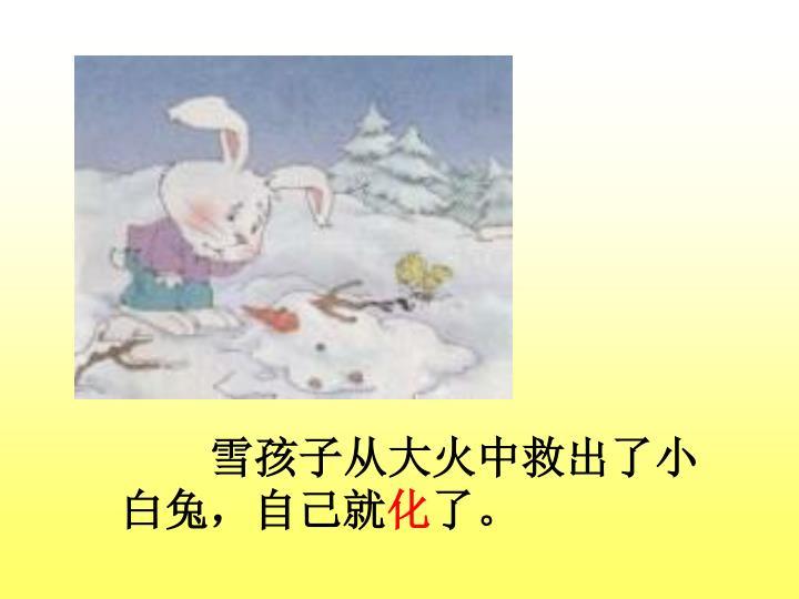 雪孩子从大火中救出了小白兔,自己就