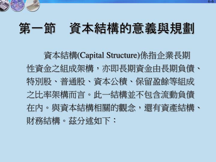 第一節 資本結構的意義與規劃