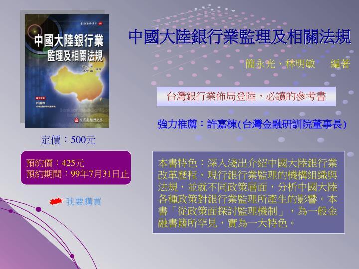中國大陸銀行業監理及相關法規