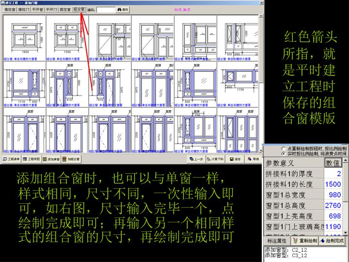红色箭头所指,就是平时建立工程时保存的组合窗模版