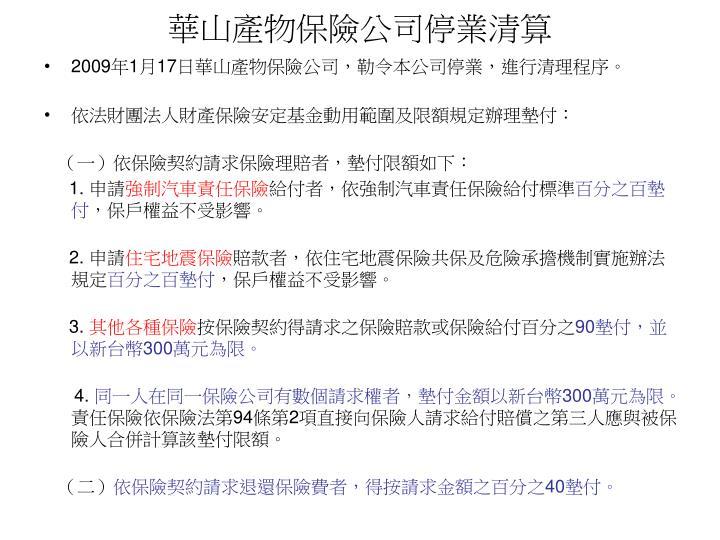華山產物保險公司停業清算