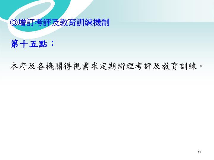◎增訂考評及教育訓練機制