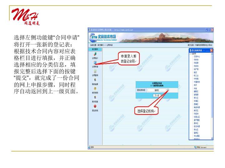 """选择左侧功能键""""合同申请""""将打开一张新的登记表:根据技术合同内容对应表格栏目进行填报,并正确选择相应的分类信息,填报完整后选择下面的按键""""提交"""",就完成了一份合同的网上申报步骤,同时程序自动返回到上一级页面。"""