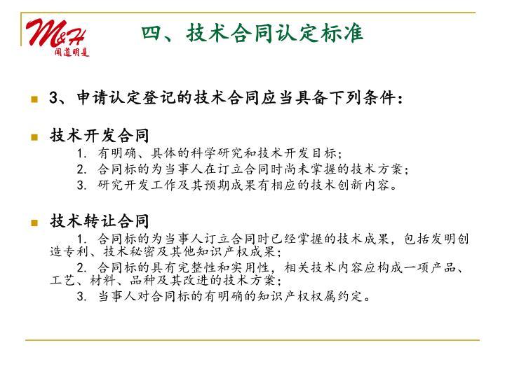 四、技术合同认定标准