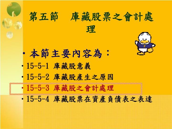 第五節 庫藏股票之會計處理