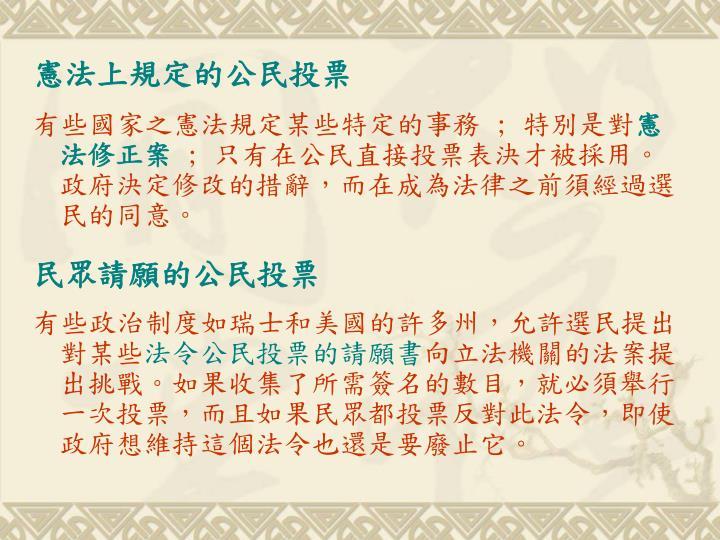 有些國家之憲法規定某些特定的事務