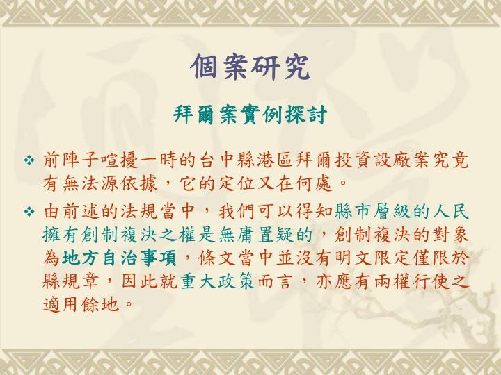 前陣子喧擾一時的台中縣港區拜爾投資設廠案究竟有無法源依據,它的定位又在何處。