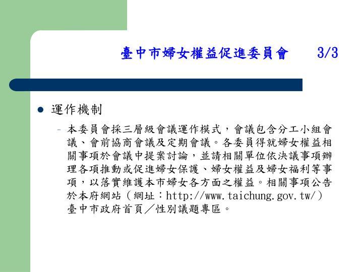 臺中市婦女權益促進委員會