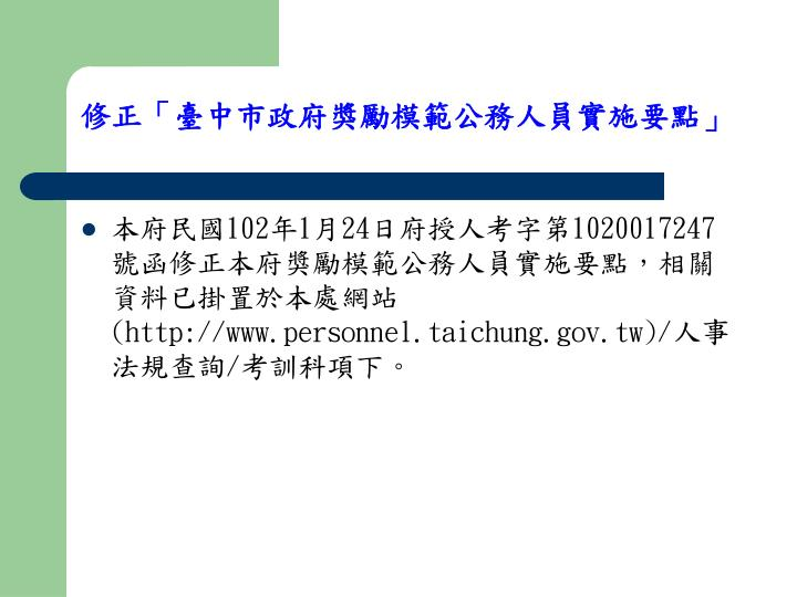 修正「臺中市政府獎勵模範公務人員實施要點」