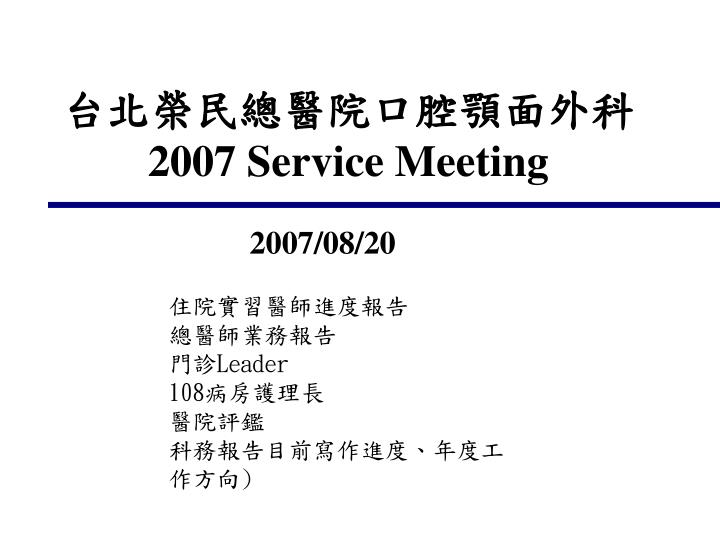 2007 service meeting