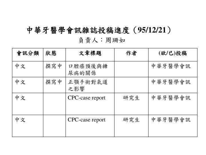 中華牙醫學會訊雜誌投稿進度(
