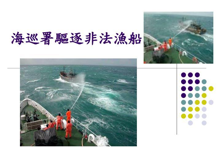 海巡署驅逐非法漁船