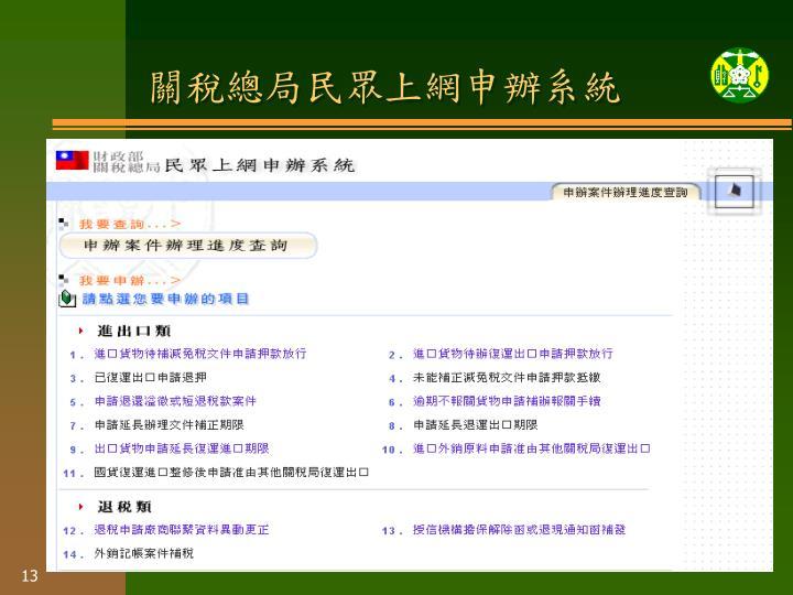 關稅總局民眾上網申辦系統