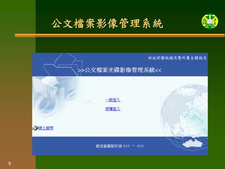 公文檔案影像管理系統