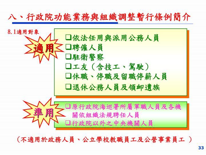 八、行政院功能業務與組織調整暫行條例簡介