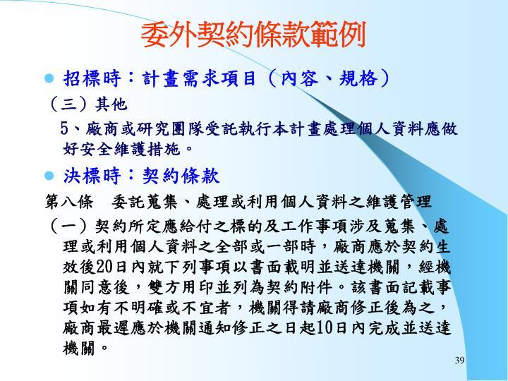 委外契約條款範例