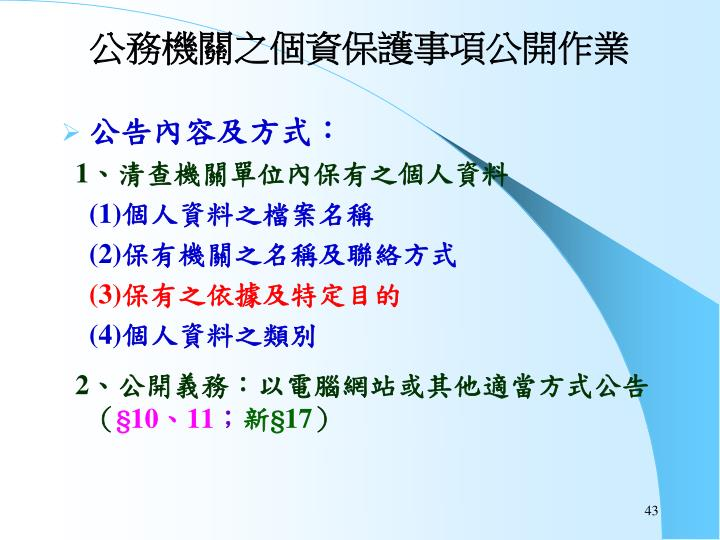 公務機關之個資保護事項公開作業