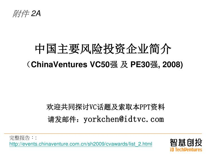 中国主要风险投资企业简介