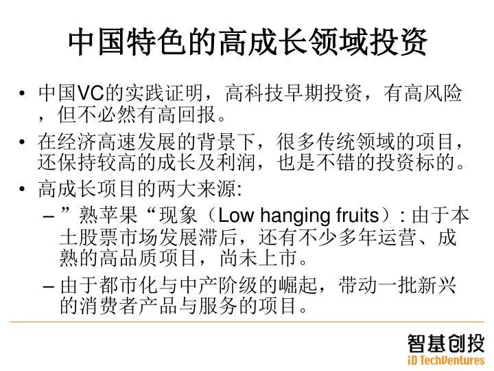 中国特色的高成长领域投资
