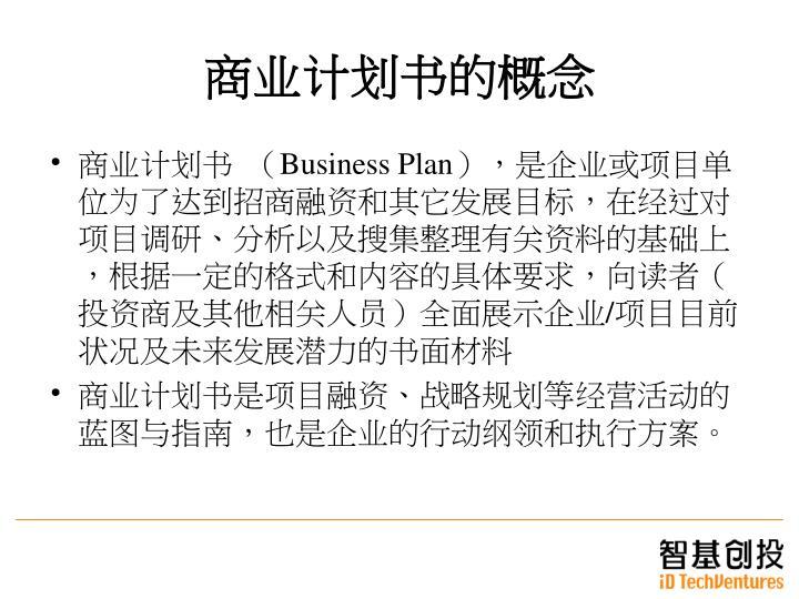 商业计划书的概念
