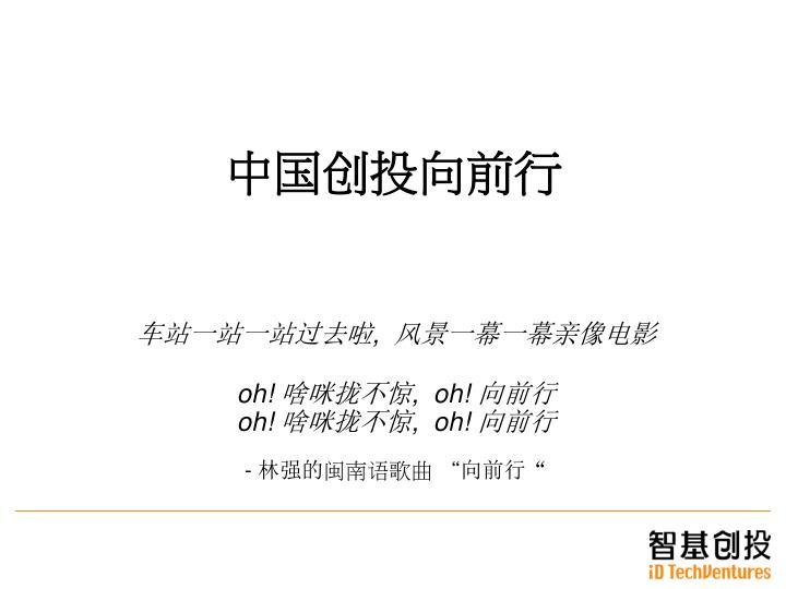 中国创投向前行