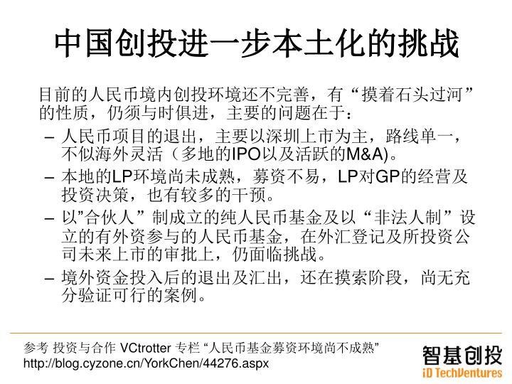中国创投进一步本土化的挑战