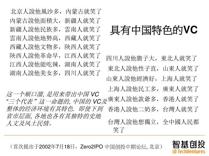 北京人說他風沙多,內蒙古就笑了