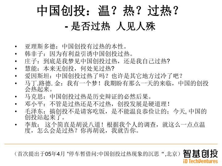 中国创投:温?热?过热?