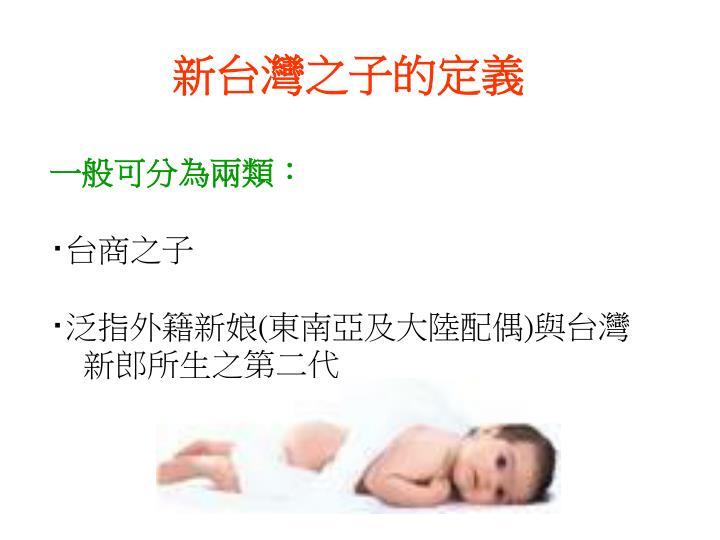 新台灣之子的定義