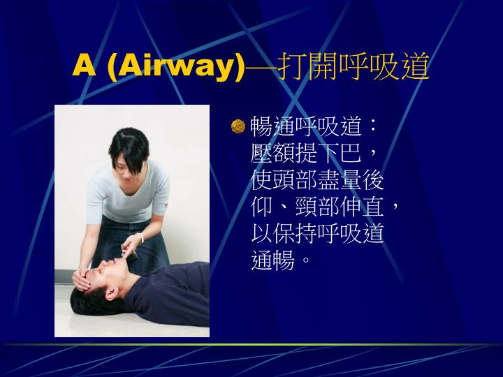 A (Airway)