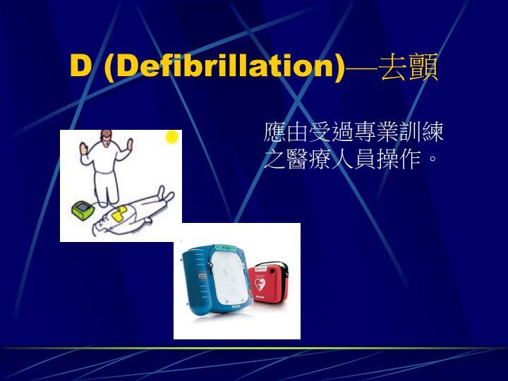 D (Defibrillation)