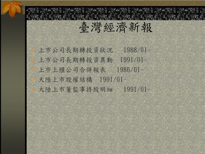 臺灣經濟新報