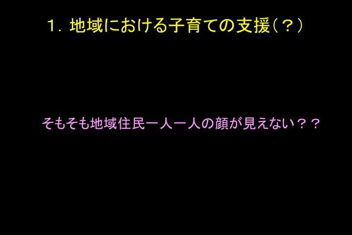 1.地域における子育ての支援(?)