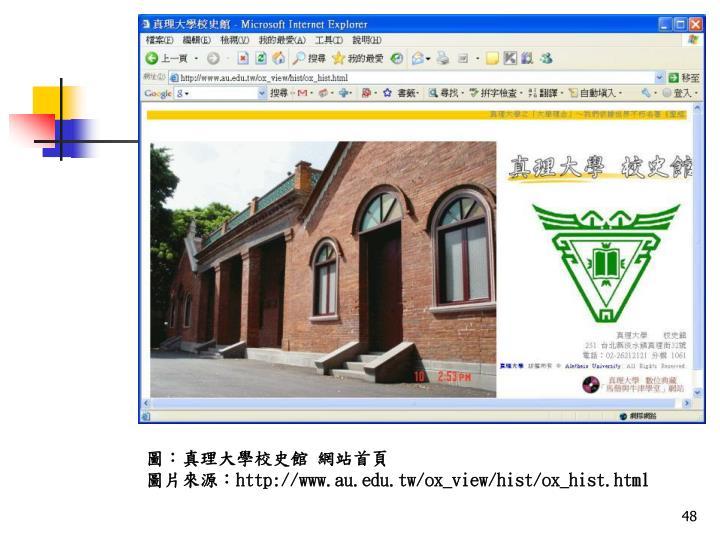 圖:真理大學校史館 網站首頁